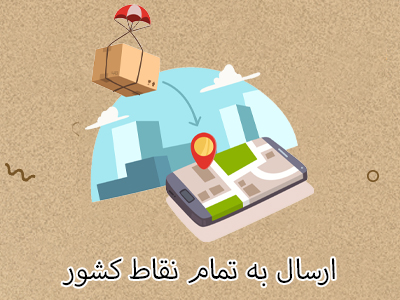 ارسال به سراسر ایران
